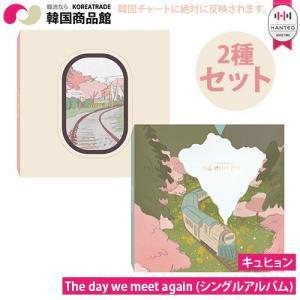 送料無料 1次予約限定価格 初回限定ポスター 丸めて発送 2種セット KYUHYUN - The day we meet again (シングルアルバム) キュヒョン スーパージュニア|koreatrade