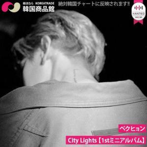 1次予約限定価格 初回限定ポスター【バージョン選択】 ベクヒョン (EXO) - City Lights  1stミニアルバム  7月10日発売予定  7月13日から順次発送予定|koreatrade