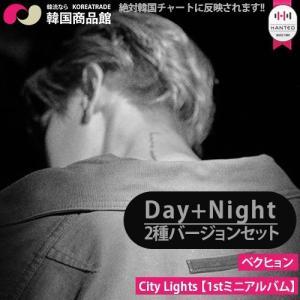 2種セット/直筆サインCDイベント 1次予約限定価格 初回限定ポスター2枚 ベクヒョン (EXO) - City Lights  1stミニアルバム  7月10日発売予定|koreatrade