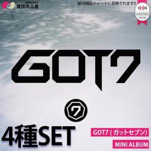 1次予約限定価格 初回限定ポスター 丸めて発送 GOT7(ガットセブン) -MINI ALBUM 4種セット 11月5日発売予定 11月8日から順次発送予定 CD KPOP 韓国 koreatrade