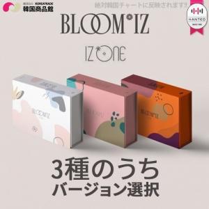 1次予約限定価格 初回限定ポスター 丸めて発送 IZ*ONE (アイズワン) - BLOOM*IZ 1STアルバム 3種のうちバージョン選択 正規1集 1stAlbum AKB48|koreatrade