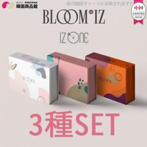 1次予約限定価格 初回限定ポスター 丸めて発送 IZ*ONE (アイズワン) - BLOOM*IZ 1STアルバム 3種SET 正規1集 1stAlbum AKB48|koreatrade