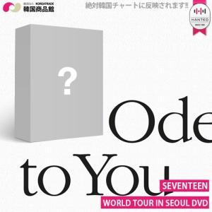送料無料 1次予約限定価格  SEVENTEEN WORLD TOUR IN SEOUL DVD 1月10日発売予定 1月15日から順次発送予定  セブンティーン セブチ KPOP 韓国 koreatrade