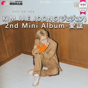 直筆サインCDイベント 1次予約限定価格 初回限定ポスター 丸めて発送  KIMJAEJOONG ジェジュン 2nd Mini Album 愛謡 JYJ ジェジュン KIM JAEJOONG koreatrade