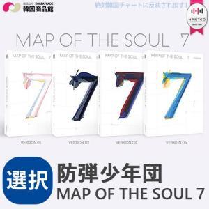 1次予約限定価格 初回限定ポスター 丸めて発送 BTS (防弾少年団) - MAP OF THE SOUL 7 バージョン選択 2月21日発売 2月26日発送 CD KPOP 韓国 koreatrade
