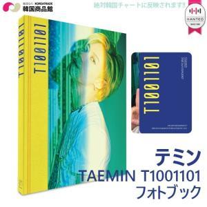 送料無料【1次予約限定価格】 テミン - TAEMIN T1001101 フォトブック 【2月6日発売予定】【2月10日順次発送予定】SHINee|koreatrade