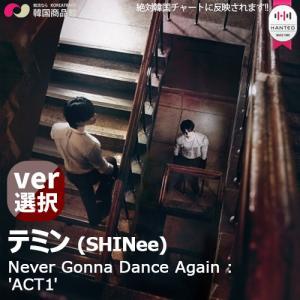 送料無料 テミン TAEMIN - Never Gonna Dance Again : 'ACT1' 3RDアルバム バージョン選択 1次予約限定価格 SHINee