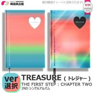 送料無料 TREASURE - 2ND SINGLE ALBUM THE FIRST STEP : CHAPTER TWO バージョン選択 1次予約限定価格 初回限定ポスター 丸めて発送 トレジャー 韓国|koreatrade