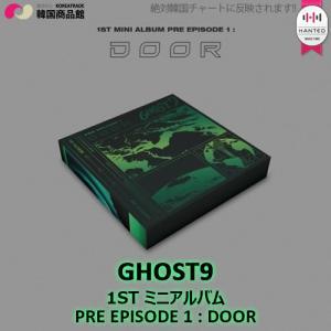 送料無料 GHOST9- PRE EPISODE 1 : DOOR 1ST ミニアルバム 初回限定ポスター 丸めて発送 ゴーストナイン パク・ジフン イ・ウジン イ・ジヌ イ・テスン GL|koreatrade