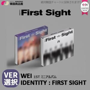 送料無料 1次予約価格 初回限定ポスター丸めて WEI - IDENTITY : FIRST SIGHT (1STミニ) バージョン選択 10月6日発売 10月12日発送 ウィーアイ X1 プデュ|koreatrade