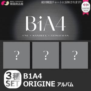 送料無料 B1A4 - ORIGINE 3種SET 1次予約限定価格 初回限定ポスター 3枚 丸めて発送 ビーワンエーフォー シヌゥ サンドゥル ゴンチャン KPOP 韓国|koreatrade