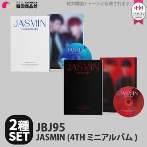 送料無料 JBJ95 - JASMIN 4TH ミニアルバム 2種SET 1次予約限定価格 初回限定ポスター 2枚 丸めて発送  ジェイビージェークオ KPOP 韓国|koreatrade