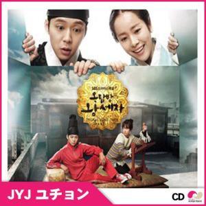 【韓国盤CD】ユチョン主演のドラマ「屋根部屋の皇太子」O.S.T JYJのユチョン ドラマOSTJYJ・ユチョン・SBS DRAMA・韓国ドラマ・韓国・ドラマ・OST|koreatrade