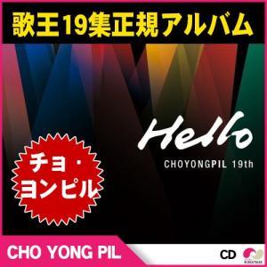 【韓国音楽】CHO YONG PIL - VOL.19 「HELLO」チョ・ヨンピル|koreatrade
