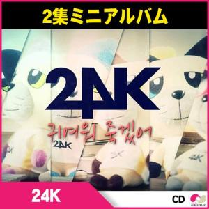 【韓国音楽】24K - PLEASE COME HERE (2ND MINI ALBUM)|koreatrade