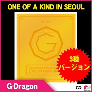 【韓国音楽】【バージョンランダム発送】G-DRAGON - ONE OF A KIND IN SEOUL (2013 G-DRAGON WORLD TOUR LIVE CD) GOLD , SILVER , BRONZE|koreatrade