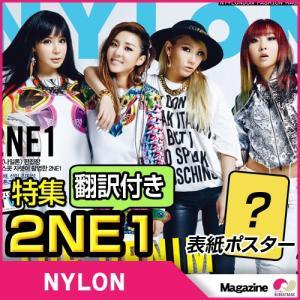 【予約4末】【韓国雑誌】【翻訳付き】 NYLON 5月号 2014年 2NE1特集 NYLON 【レビュー書いてポスターGET!】|koreatrade