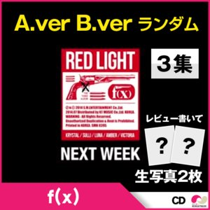【SALE】★【CD】ランダム発送 f(x) -  3集[RED LIGHT] A TAYPE  B.TYPE ◆ エフエックス  fx 【K-POP】【CD】 koreatrade