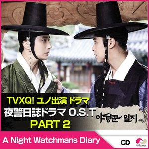【初回ポスター】 TVXQ! ユノ出演 ドラマ THE NIGHT WATCHMAN'S JOURNAL - OST PART 2(MBC DRAMA)|koreatrade