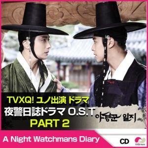 【初回ポスター】 TVXQ! ユノ出演 ドラマ THE NIGHT WATCHMAN'S JOURNAL - OST PART 2(MBC DRAMA)|koreatrade