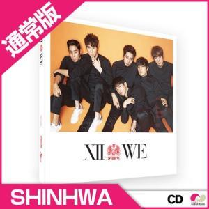 【予約3/5】 【通常版】 神話 -  12集[WE] CD + 52Pブックレット ◆ シンファ ( 神話 SHINHWA )   【K-POP】【CD】|koreatrade