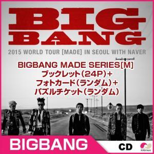 予約5/1 BIGBANG MADE SERIES[M]バージョンランダム発送◆ブックレット(24P)+フォトカード(ランダム)+パズルチケット(ランダム)◆ビッグバン|koreatrade