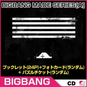 1次予約 BIGBANG MADE SERIES[A] バージョンランダム発送! ★ブックレット(24P)+フォトカード(ランダム)+パズルチケット(ランダム)|koreatrade