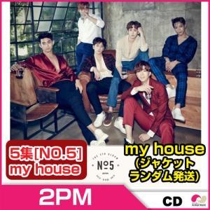 2PM - 5集[NO.5] my house (ジャケットランダム発送)★フォトブック 52P★ no5 Jun. K ニックン テギョン ウヨン ジュノ チャンソン|koreatrade