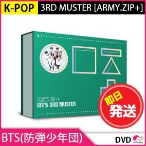 送料無料 2次予約限定価格 BTS(防弾少年団) 3RD MUSTER [ARMY.ZIP+] DVD★ DVD KPOP 発売3月30日 4月中発送 koreatrade