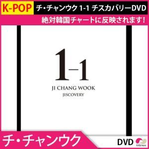 送料無料 1次予約限定価格 チ・チャンウク 1-1 チスカバリー DVD 発売11月8日 11月13日発送予定|koreatrade