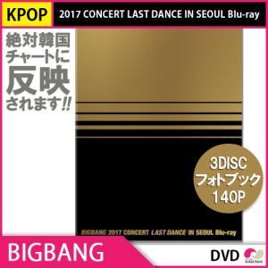 送料無料 1次予約限定価格 BIGBANG 2017 CONCERT LAST DANCE IN SEOUL Blu-ray 5月18日発売予定 5月25日発送予定 ビックバン YG