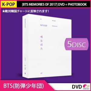1次予約限定価格 BTS ( 防弾少年団 ) - [BTS MEMORIES OF 2017] DVD + PHOTOBOOK (5DISC) 6月27日発売予定 7月4日発送予定 DVD KPOP 韓国 koreatrade