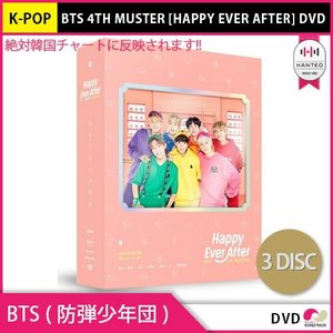 1次予約限定価格 BTS ( 防弾少年団 ) BTS 4TH MUSTER [ HAPPY EVER AFTER ] DVD  (3 DISC) 10月31日発売予定 11月7日発送予定 韓国 KPOP koreatrade