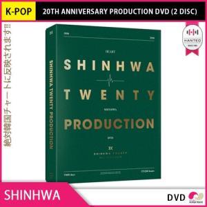 1次予約限定価格 SHINHWA - 20TH ANNIVERSARY PRODUCTION DVD (2 DISC) 11月22日発売予定 11月29日発送予定 神話 シンファ|koreatrade
