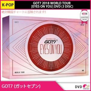送料無料 1次予約限定価格 GOT7(ガットセブン) - GOT7 2018 WORLD TOUR [EYES ON YOU] DVD (3 DISC) 2月27日発売予定 3月4日から順次発送予定 KPOP 韓国 koreatrade