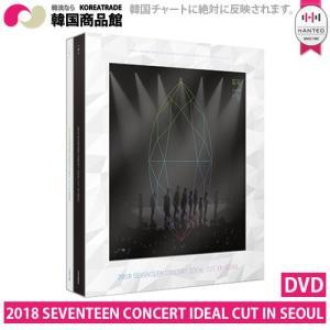 送料無料 1次予約限定価格 2018 SEVENTEEN CONCERT 'IDEAL CUT' IN SEOUL DVD (3 DISC) DVD 3月28日発売予定 4月3日から順次発送予定 セブチ KPOP 韓国 koreatrade