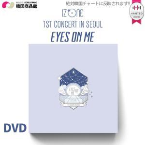IZ*ONE アイズワン 1ST CONCERT IN SEOUL EYES ON ME DVD 3 DISC 初回限定ポスター 丸めて発送 IZONE フォトブック 写真集 AKB48|koreatrade