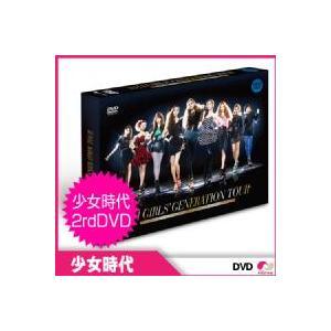 【韓国DVD】少女時代 バージョン2 コンサートDVD「2011 GIRLS' GENERATION TOUR」 SNSD|koreatrade