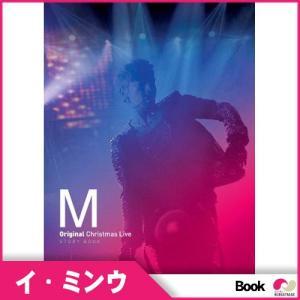 【韓国盤DVD】SHINHWA(神話)のイ・ミンウ 「M ORIGINAL CHRISTMAS LIVE STORY BOOKA+MAKING DVD」|koreatrade