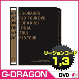 【韓国盤DVD】G-DRAGON:2013 G-DRAGON WORLD TOUR DVD [ONE OF A KIND THE FINAL in SEOUL + WORLD TOUR]|koreatrade