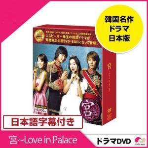 【DVD】宮~Love in Palace◆  【日本語字幕あり】チュ・ジフン, ユン・ウネ, ファン・インレ|koreatrade