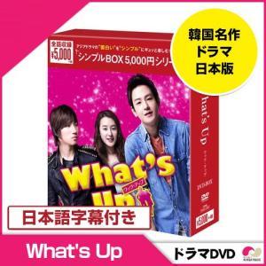 【DVD】What's Up(ワッツ・アップ)【日本語字幕あり】イム・ジュファン、 D-LITE、 オ・マンソク、 チャン・ヒジン、 チョ・ジョンソク|koreatrade