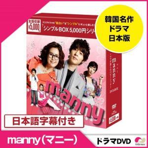 【DVD】manny(マニー)〜ママが恋したベビーシッター【日本語字幕あり】ソジソク、 チェジョンユン、 ピョンジョンス、 チョンダビン、 クスンヒョン|koreatrade