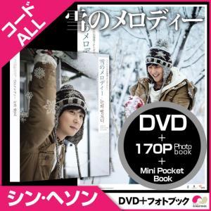 【コードALL】 シン・ヘソン - フォトエッセイブック[雪のメロディー]◆ 1DISC+写真集170P+ミニポケットブック40P神話 shinhwa【K-POP】|koreatrade