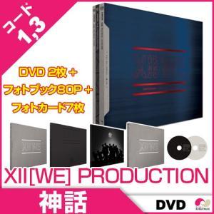 送料無料 予約5/27 初回ポスター クリアファイル 神話-XII[WE] PRODUCTION DVD リージョンコード1,3★フォトブック80P+フォトカード7枚◆シンファ SHINHWA 12|koreatrade
