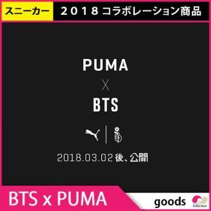 再入荷 サイン会応募券付 BTS X PUMA コラボレーション スニーカー 3月2日発売 防弾少年団 K-POP 韓国 スニーカー sneakers グッズ koreatrade