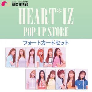 1次予約限定価格 IZ*ONE (アイズワン) - HEART*IZ POP・UP STORE 公式 グッズ フォートカードセット 5月中旬発送 IZONE プデュ AKB48 HKT48 オフィシャル`グッズ koreatrade