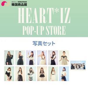 1次予約限定価格 IZ*ONE (アイズワン) - HEART*IZ POP・UP STORE 公式 グッズ 写真セット(13枚) 5月中旬発送 IZONE プデュ AKB48 HKT48 オフィシャル`グッズ koreatrade