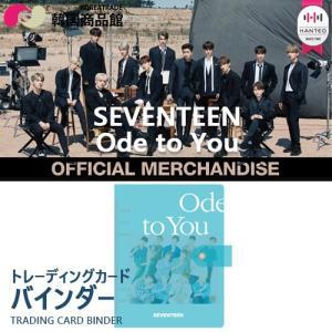 送料無料 1次予約限定価格 トレーディングカードバインダー キャンセル不可 SEVENTEEN - WORLD TOUR Ode to You コンサートグッズ 9月初旬発送予定 koreatrade