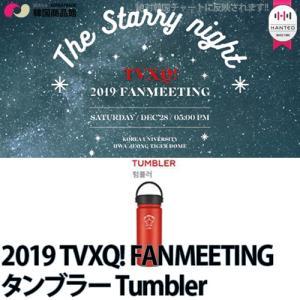 1次予約限定価格 2019 TVXQ! FANMEETING 'The Starry Night with Cassiopeia' タンブラー Tumbler 1月末発送 東方神起 公式グッズ|koreatrade